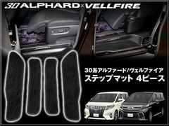 ステップマット 30系アルファード ヴェルファイア 専用 ブラック 4ピース