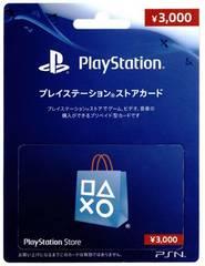 プレイステーションストアカード/ネットワークカード3000円分