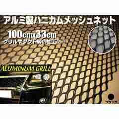 送料無料!ハニカムメッシュ100cm×33cm/黒/グリル/六角網/アルミ