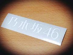 乃木坂46ステッカーセット/白石麻衣・西野七瀬・橋本奈々未