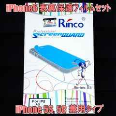 即決 ◇ iPhone5S 5C 5 表面・裏面保護フィルムとクリナークロスのセット 非光沢