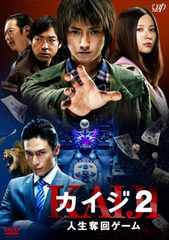 DVD 【カイジ2  人生奪回ゲーム】