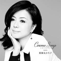 ∴薬師丸ひろ子【64735】Cinema Songs★新品未開封CD