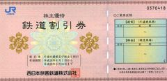 JR西日本 株主優待券 4枚セット