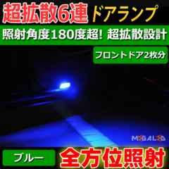 Mオク】アコードCL7/8/9系/ドアランプ拡散6連2個セット/ブルー