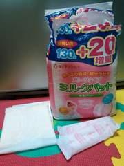 チュチュベビー 母乳パット ミルクパット 94枚 送料込
