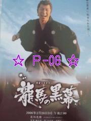 P-06 及川光博サン非売品番組宣伝ポストカード