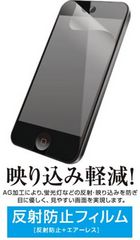 iPod touch 第5世代 エアレス 反射防止 液晶保護フィルム クロス