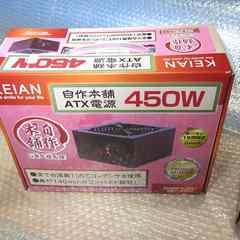 ★即決 アウトレット KEIAN 自作本舗 450W電源KT-450PS3