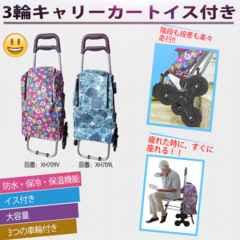 花柄3輪ショッピングカート キャリーカート ショッピングバッグ