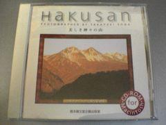 フォト画像集CD-ROM 白山HAKUSAN