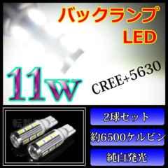 FJクルーザー バックランプ LED T16 11w ホワイト