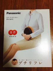 プチリフレ Panasonic エアーマッサージャー 新品未使用 送料込