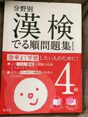 漢検4級 問題集