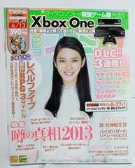週刊ファミ通 2013年6月13日号 サモンナイト5 DLC 新品 即決