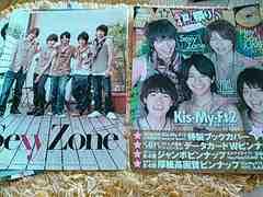 Myojo 2013年10月 Sexy Zone 切り抜き