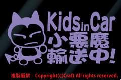 Kids in Car 小悪魔輸送中!/ステッカー(fok/ラベンダー