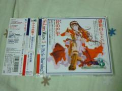 CD �T�N�����3 ���� ���̂��Ƃ�/�Ԃ̔b�� ��̂�q