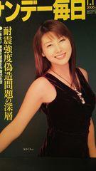 安めぐみ・安藤美姫…【サンデー毎日】2006.1.1号ページ切り取り