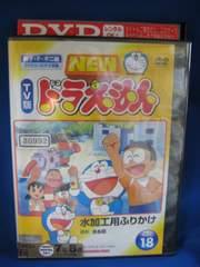 k36 レンタル版□DVD NEW TV版 ドラえもん VOL.18