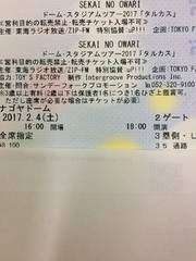 SEKAI NO OWARI 2/4 ナゴヤドーム ペア