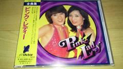新品!ピンクレディー「ピンクレディー Best One」(1993年発売盤)