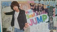 Hey!Say!jump �ɖ���d��4/23 ��X�|�[�c Saturday�W���j�[�Y