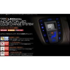 LA300S ミライース用インジゲータLEDカラーチェンジシステム