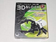 3D BLOCK★ヘラクレスオオカブト 02 スリーディブロック