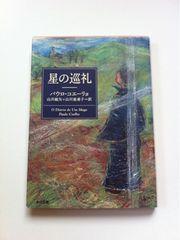 パウロ・コエーリョ 『星の巡礼』 角川文庫