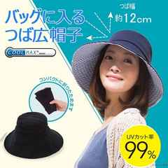 DM便■紫外線対策 クールマックスUVカットつば広帽子 ブラック