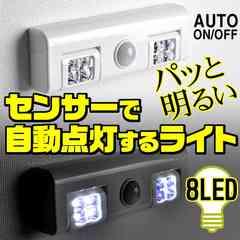 センサー感知で自動点灯&消灯!◇ どこでもセンサーライト