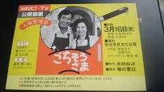 珍品☆高島忠夫・寿美花代「ごちそうさま」公開録画入場整理券☆