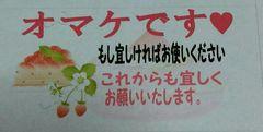 イチゴとケーキ★オマケですシールメッセージ入り24枚在庫限り
