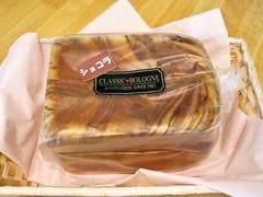 【行列のデニッシュパン】ミヤコボローニャ1.5斤 ショコラ