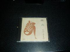 朗読CD「吉行淳之介〜驟雨/渡辺謙」通販限定
