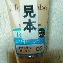 モイストラボBBマットクリーム