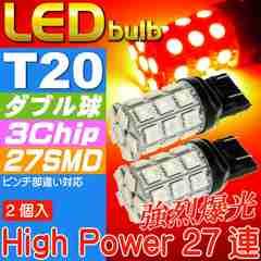 T20ダブル球LEDバルブ27連レッド2個 3ChipSMD as55-2