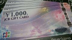 JCBギフト券 1000円×5枚 モバペイ対応