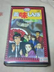 ビデオ 美味しんぼ アニメ版第30巻 DVD未発売作品 井上和彦