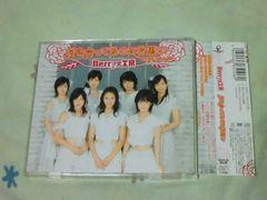 CD+DVD Berryz工房 付き合ってるのに片思い  初回限定盤