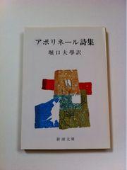 『アポリネール詩集』 堀口大學訳 新潮文庫
