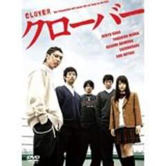 ■DVD『クローバー DVD-BOX』有村架純