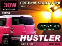 ハスラー HUSTLER MR31S リアウインカー CREE LED 30W効率 T20 2個セット