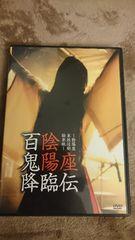 陰陽座「百鬼降臨伝」DVD