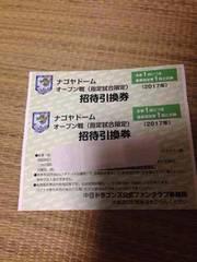 17ナゴヤドームオープン戦招待引換券二枚。