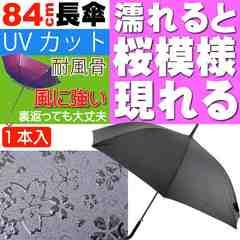 風に強い 傘 水に濡れると桜模様が現れる 黒色 Yu24