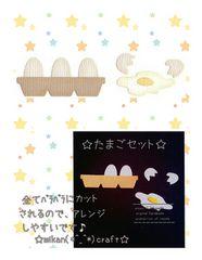 セール☆新品Qkダブルダイ☆卵、目玉焼き、卵ケース、割れ卵☆