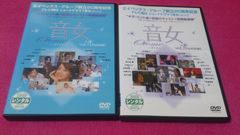 AAA☆宇野実彩子☆音女オトメ☆DVD�A巻セット☆末吉秀太☆misono