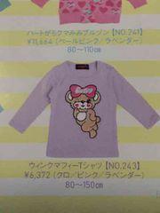 アースマジック☆ウィンクマフィーTシャツ☆ラベンダー☆120